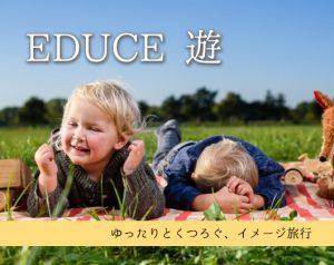 EDUCE遊