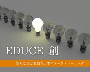 EDUCE創