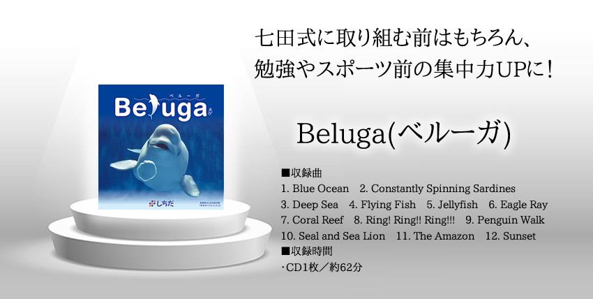 Beluga ベルーガ