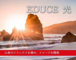 EDUCE光