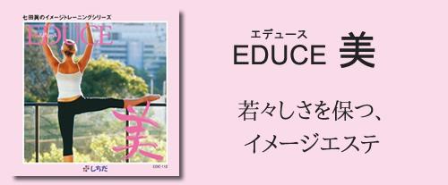 EDUCE 美