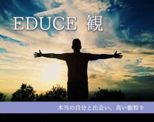 EDUCE観