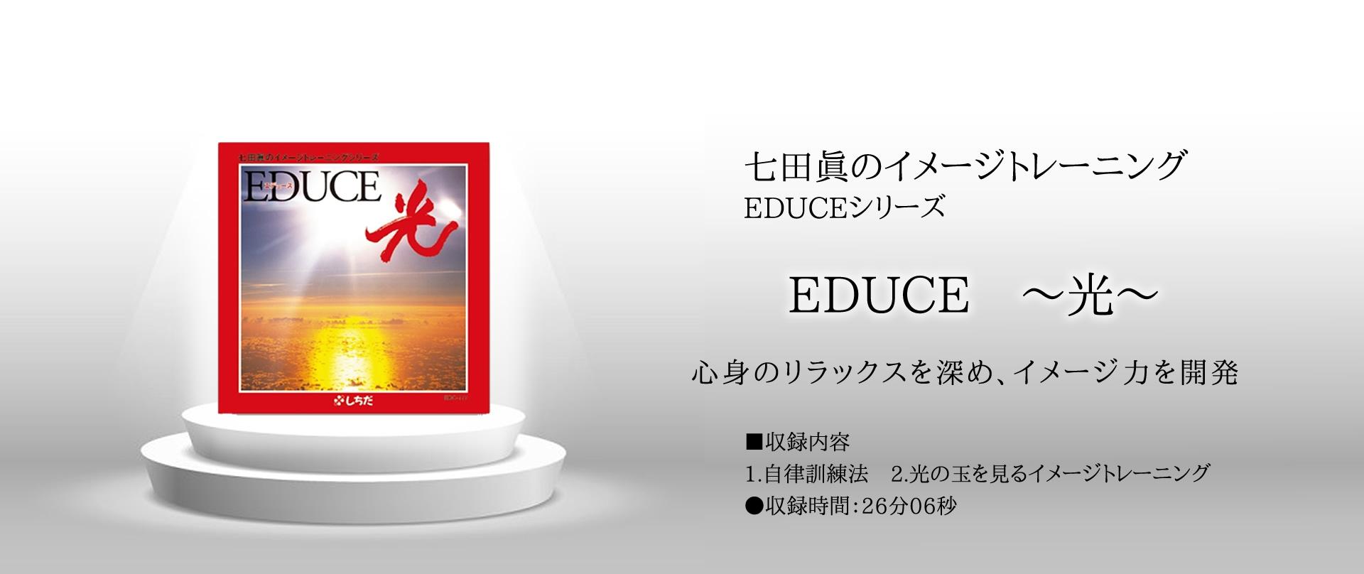 EDUCE 光