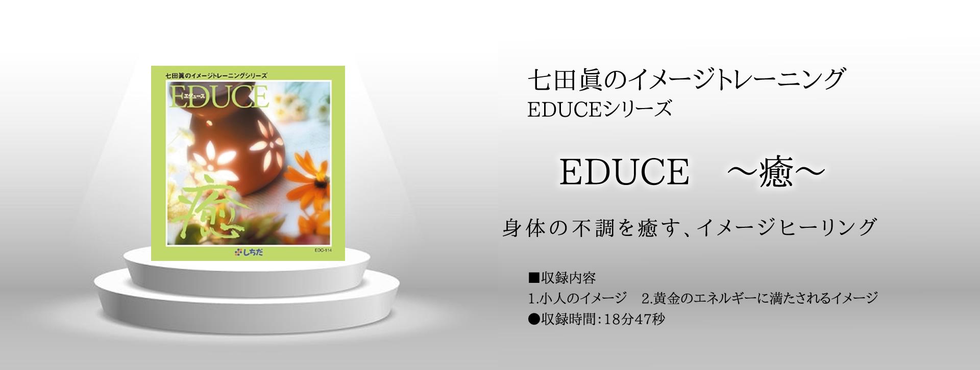 EDUCE 癒