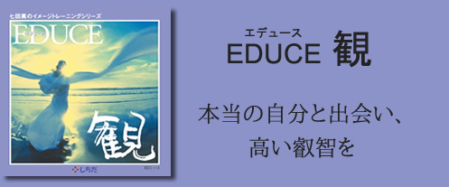 EDUCE 観