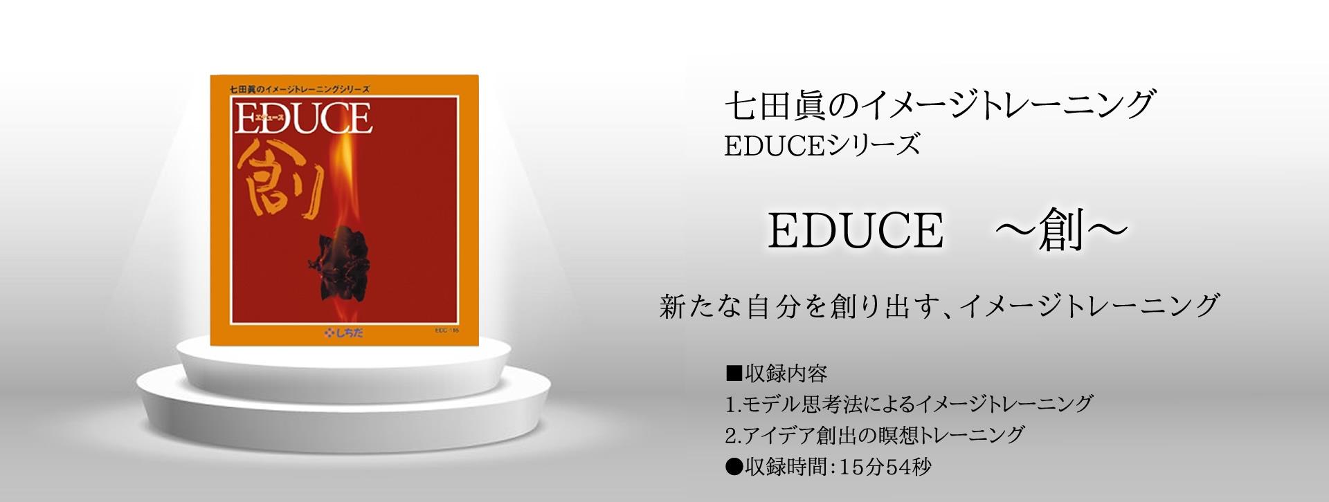 EDUCE 創