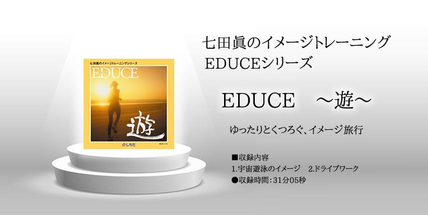EDUCE 遊