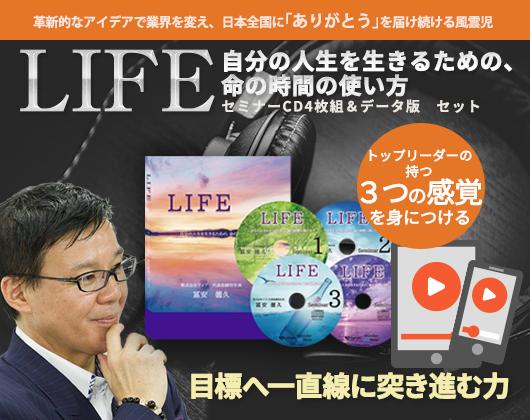 LIFE 自分の人生を生きるための、命の時間の使い方