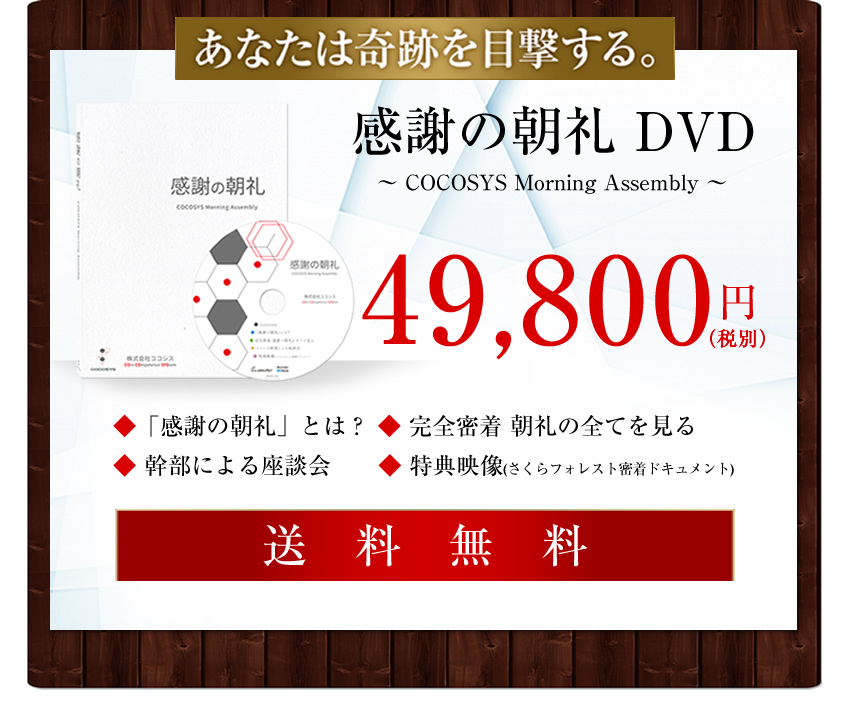 感謝の朝礼~COCOSYS Morning Assembly~ DVD