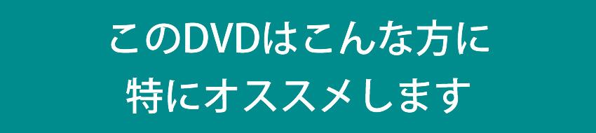 このDVDはこんな方に特におすすめします。