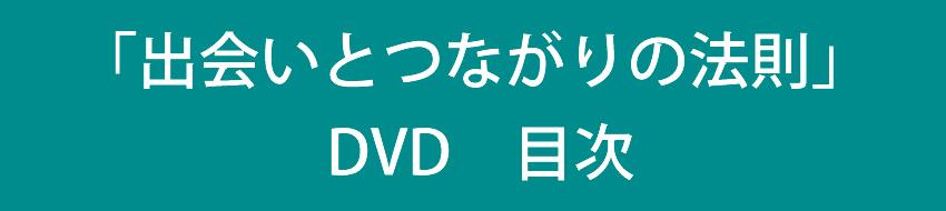 「出会いとつながりの法則」DVD 目次