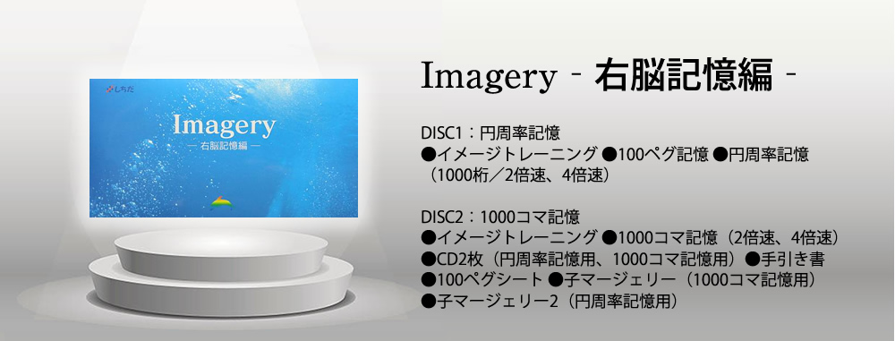 「Imagery‐右脳記憶編‐」