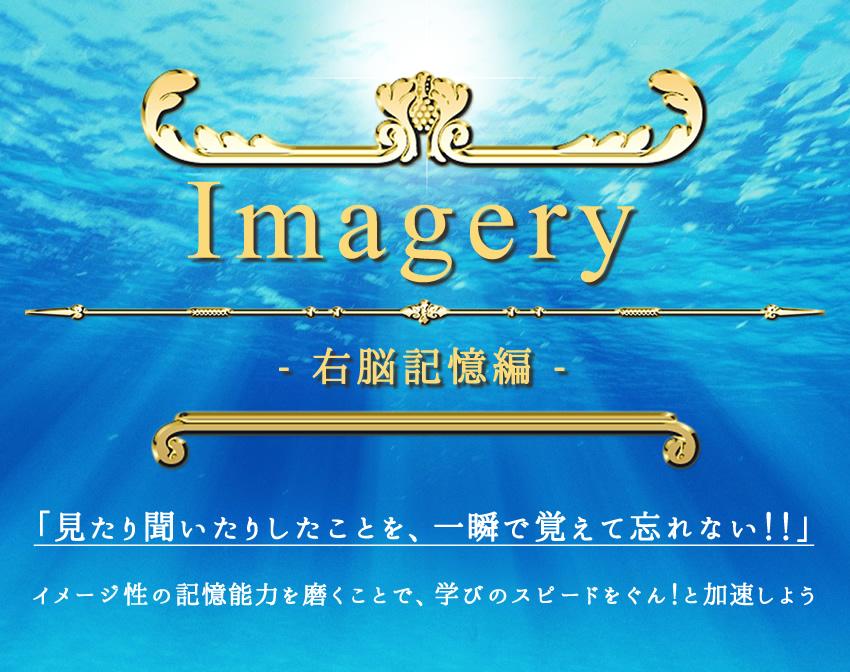 Imagery(イマージェリー) -右脳記憶編-
