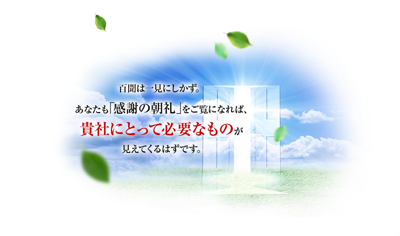 奇跡ともいえる朝礼の全貌をDVDに収録