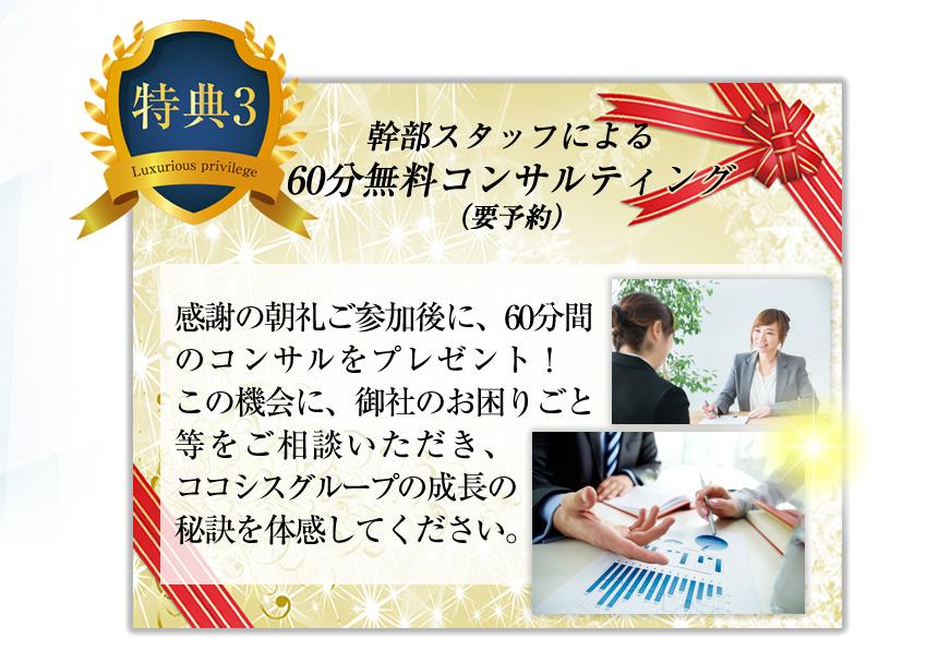 特典3 幹部スタッフによる60分無料コンサルティング(要予約)
