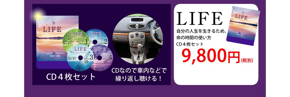 LIFE CD4枚セット