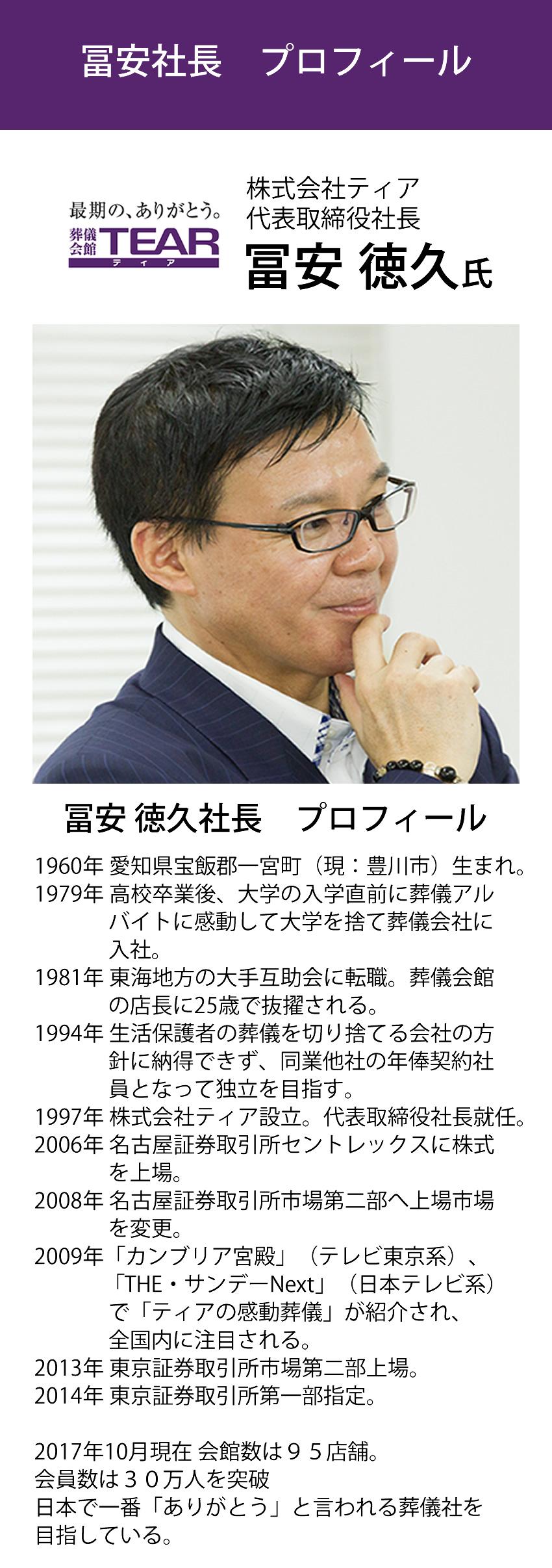 冨安徳久社長 プロフィール