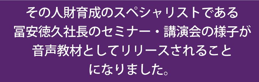 その人財育成のスペシャリストである冨安徳久社長のセミナー・講演会の様子が音声教材としてリリースされることになりました。