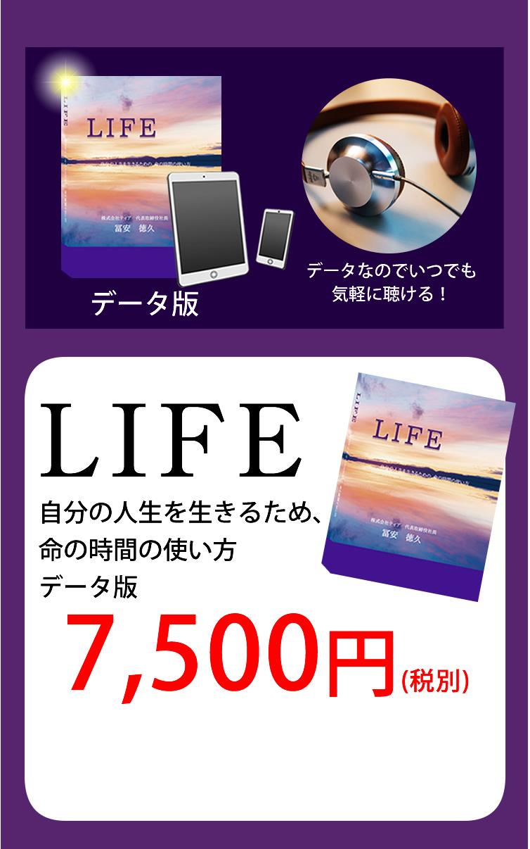 LIFE データ版