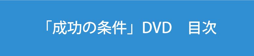 「成功の条件」DVD 目次