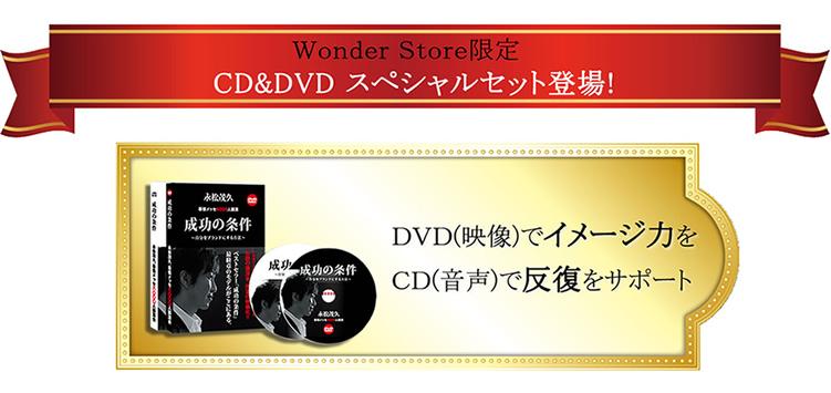 Wonder Note限定 CD&DVD スペシャルセット登場!