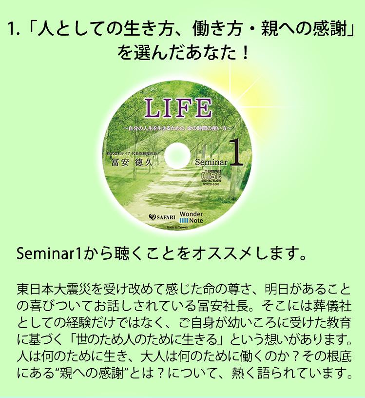 Seminar1から聴くことをオススメします。