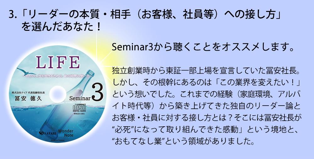Seminar3から聴くことをオススメします。
