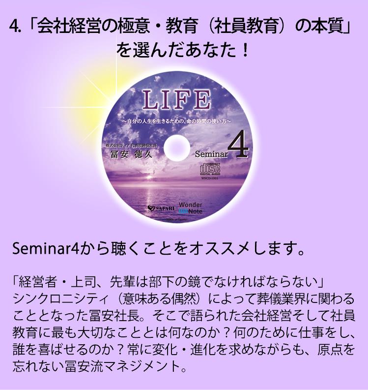 Seminar4から聴くことをオススメします。
