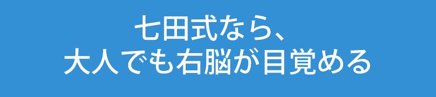 七田式なら、大人でも右脳が目覚める