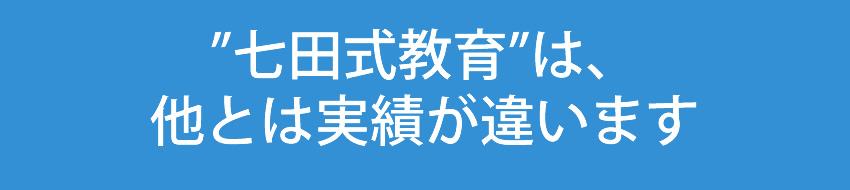 """""""七田式教育""""は、他とは実績が違います"""