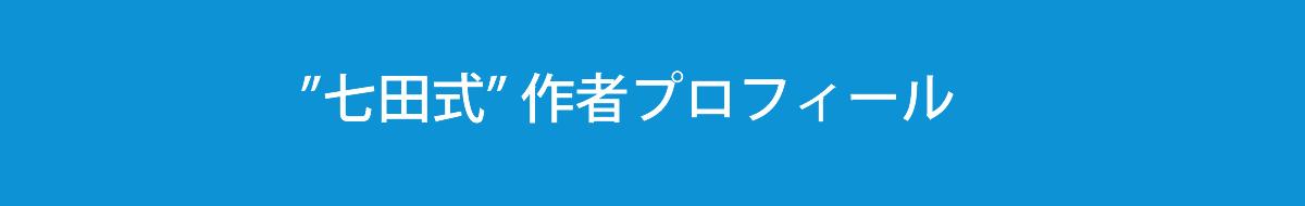 """""""七田式"""" 作者プロフィール"""