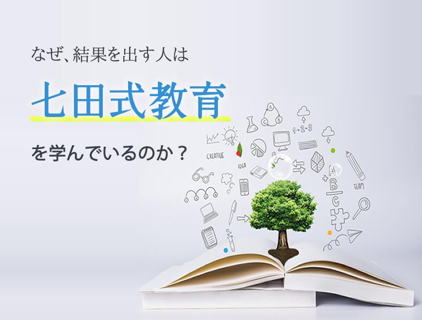 なぜ、結果を出す人は七田式教育を学んでいるのか?