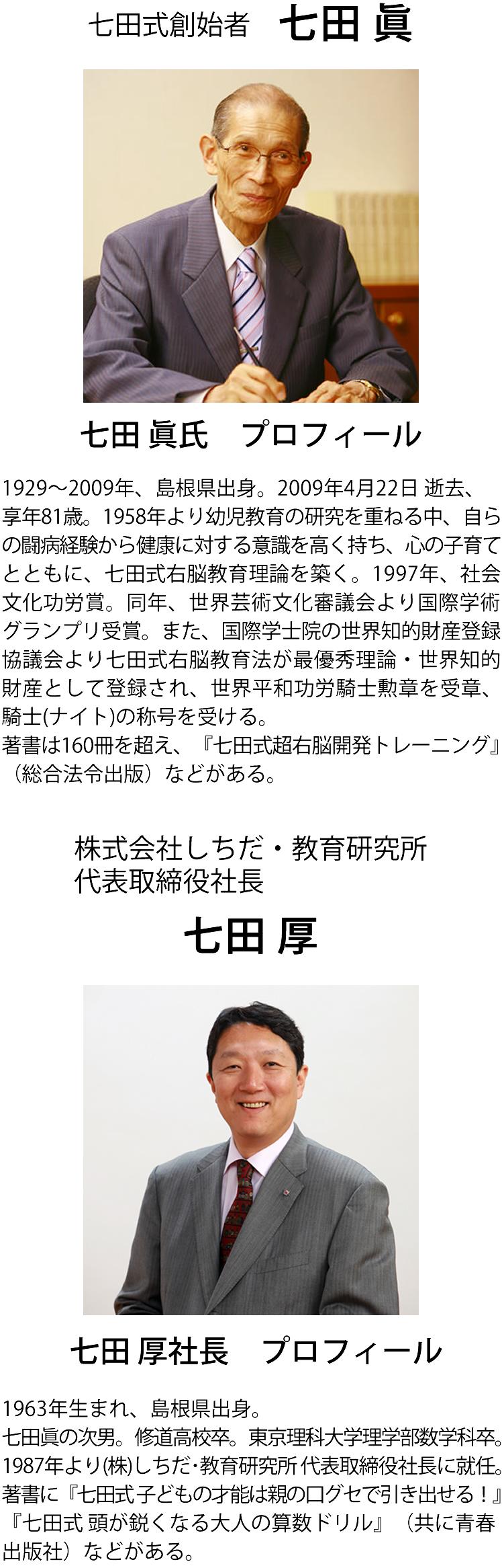 七田式創始者 七田眞氏 株式会社しちだ・教育研究所 代表取締役社長 七田厚