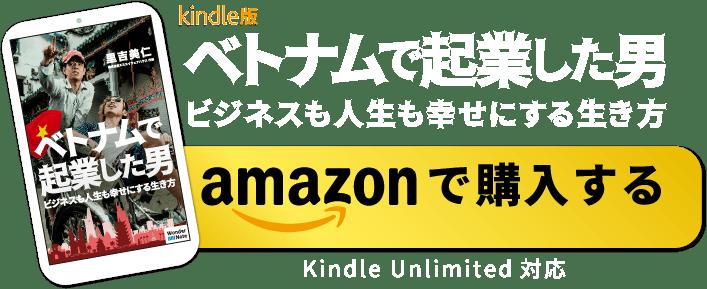 Amazonバナー