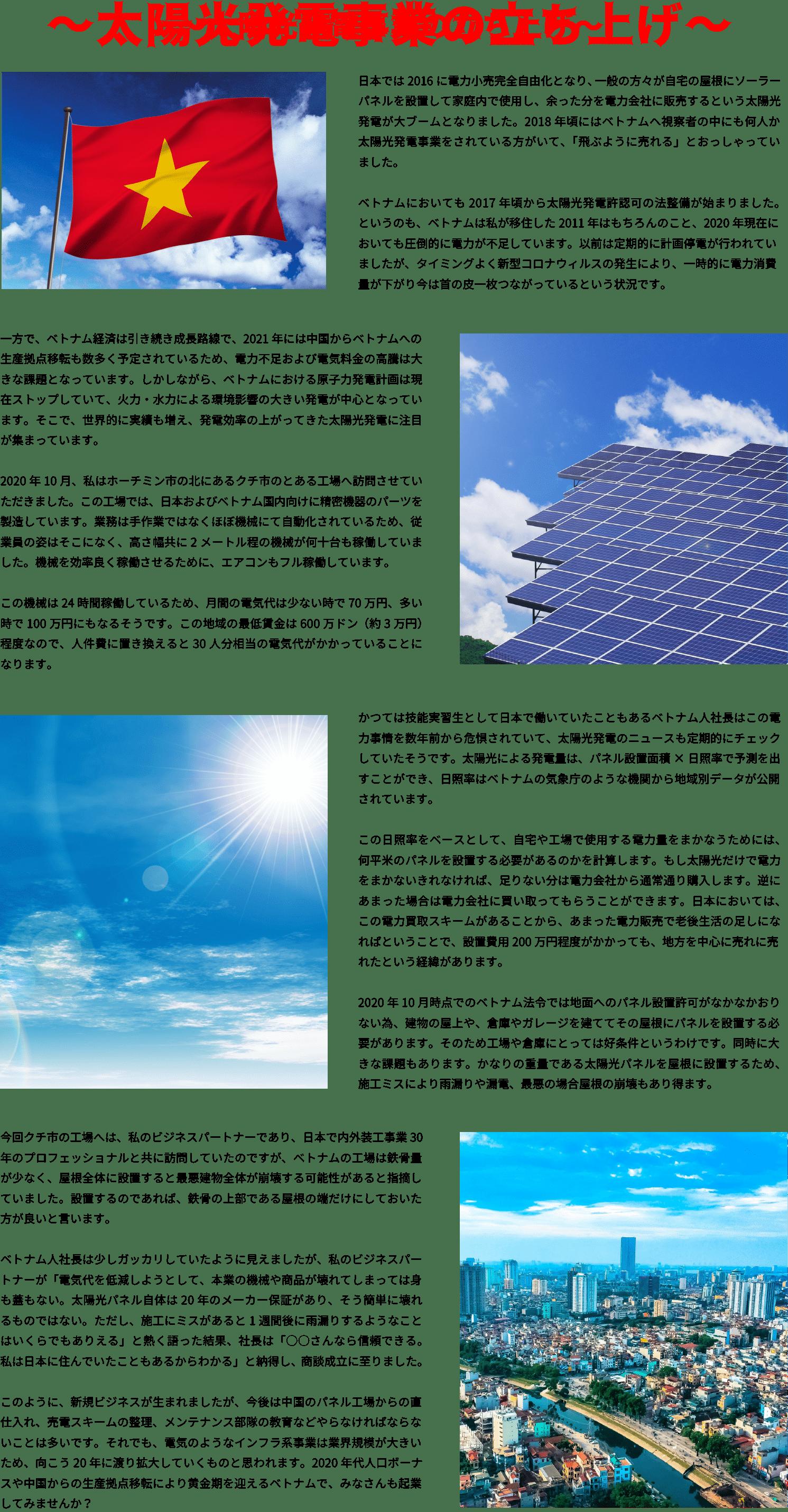 太陽光発電事業の立ち上げ